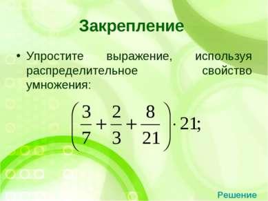 Закрепление Упростите выражение, используя распределительное свойство умножен...