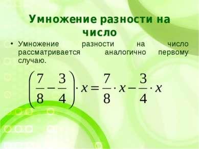 Умножение разности на число Умножение разности на число рассматривается анало...