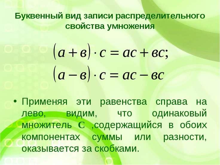 Буквенный вид записи распределительного свойства умножения Применяя эти равен...