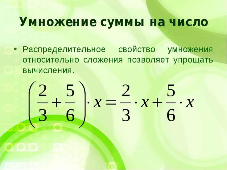 Умножение суммы на число Распределительное свойство умножения относительно сл...