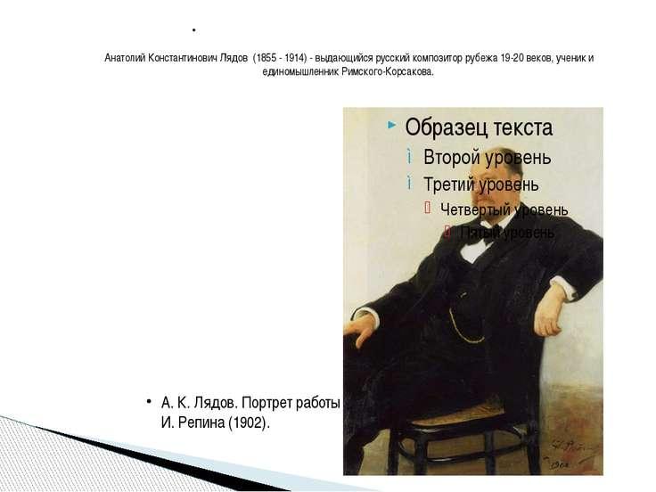 Анатолий Константинович Лядов (1855 - 1914) - выдающийся русский композитор р...
