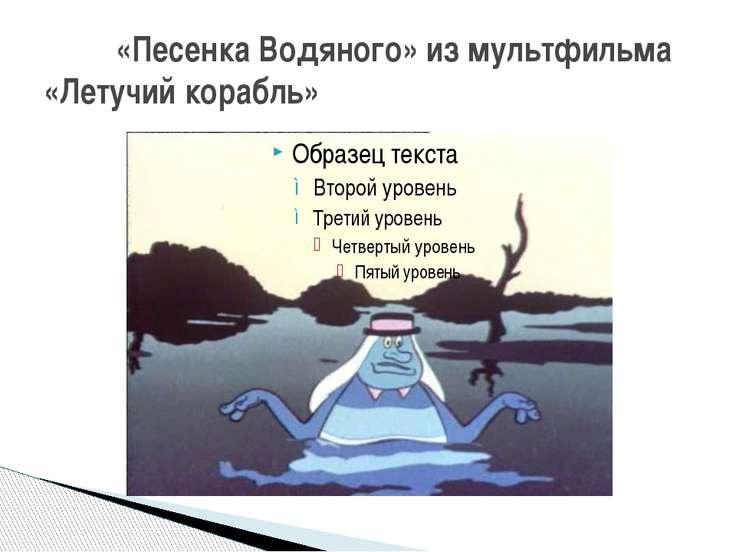 «Песенка Водяного» из мультфильма «Летучий корабль»