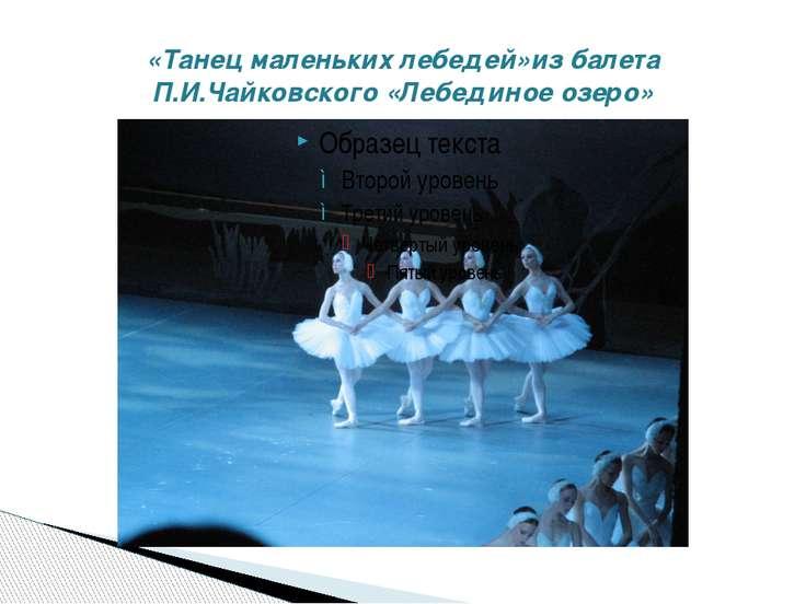 «Танец маленьких лебедей»из балета П.И.Чайковского «Лебединое озеро»