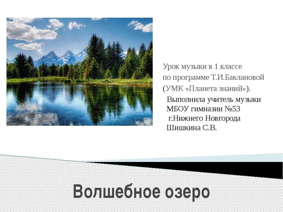 Волшебное озеро Урок музыки в 1 классе по программе Т.И.Баклановой (УМК «План...