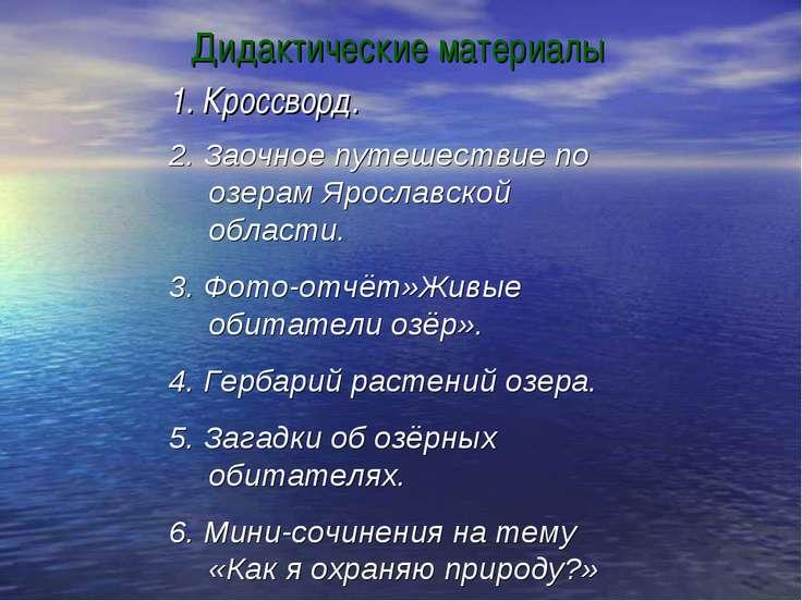 2. Заочное путешествие по озерам Ярославской области. 3. Фото-отчёт»Живые оби...