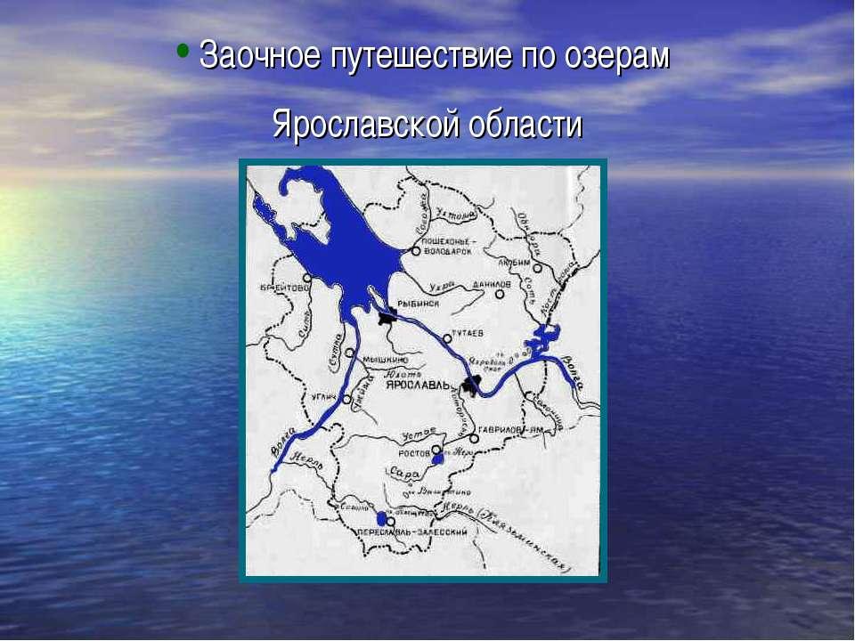 Заочное путешествие по озерам Ярославской области
