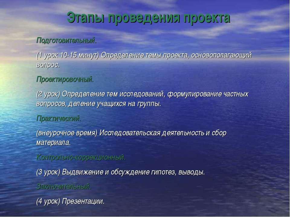 Этапы проведения проекта Подготовительный. (1 урок 10-15 минут) Определение т...