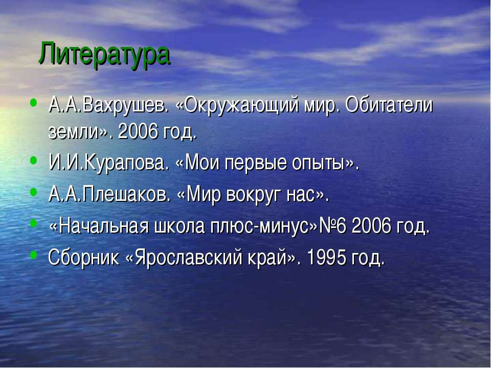 Литература А.А.Вахрушев. «Окружающий мир. Обитатели земли». 2006 год. И.И.Кур...