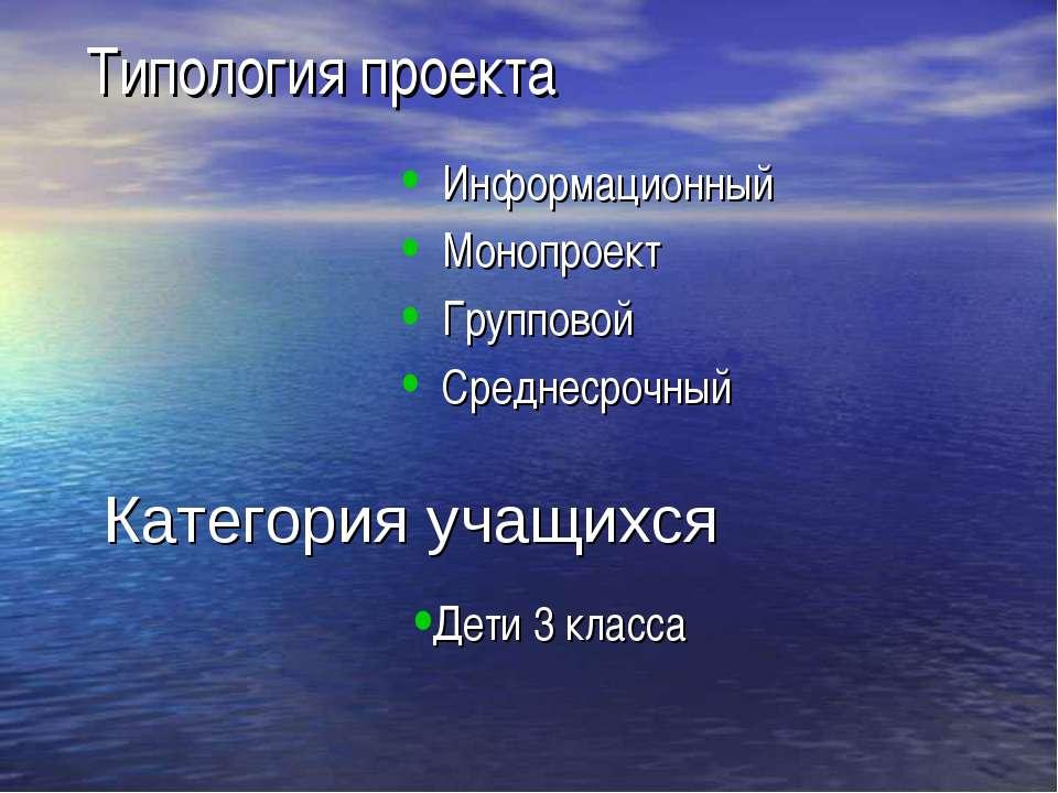 Типология проекта Информационный Монопроект Групповой Среднесрочный Категория...