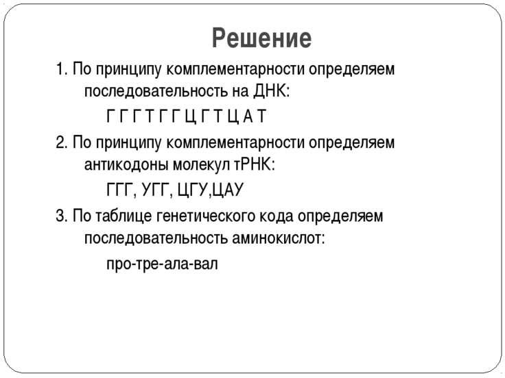 Решение 1. По принципу комплементарности определяем последовательность на ДНК...
