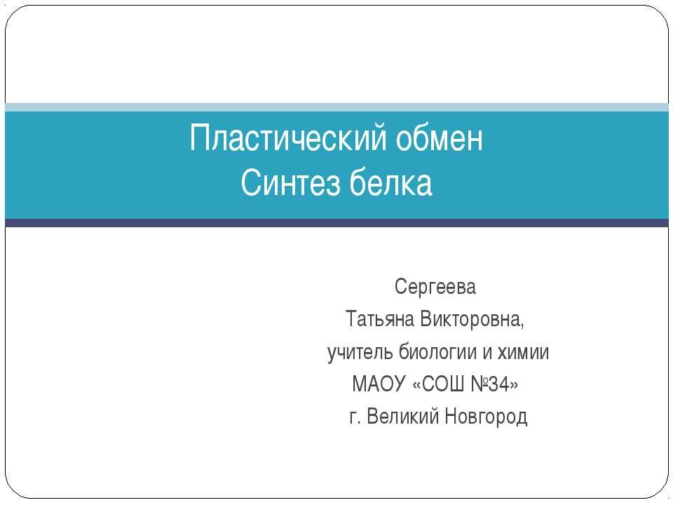 Сергеева Татьяна Викторовна, учитель биологии и химии МАОУ «СОШ №34» г. Велик...