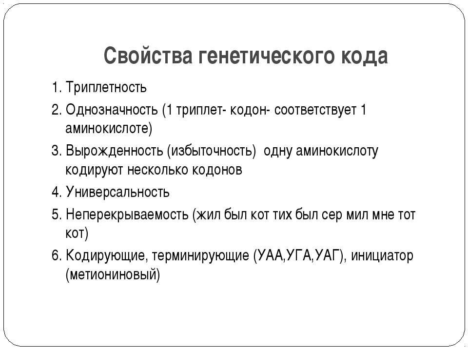 Свойства генетического кода 1. Триплетность 2. Однозначность (1 триплет- кодо...