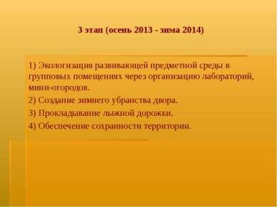 3 этап (осень 2013 - зима 2014) 1) Экологизация развивающей предметной среды ...