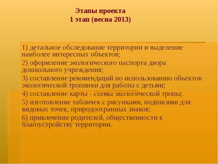 Этапы проекта 1 этап (весна 2013) 1) детальное обследование территории и выде...