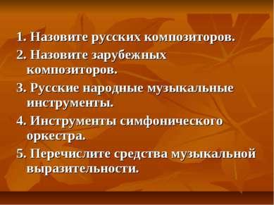 1. Назовите русских композиторов. 2. Назовите зарубежных композиторов. 3. Рус...