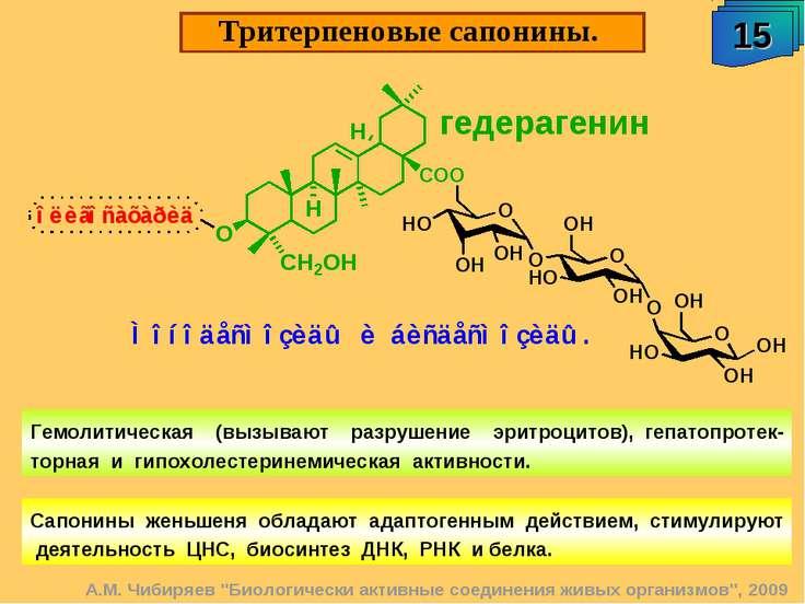 Тритерпеновые сапонины. 15 Гемолитическая (вызывают разрушение эритроцитов), ...
