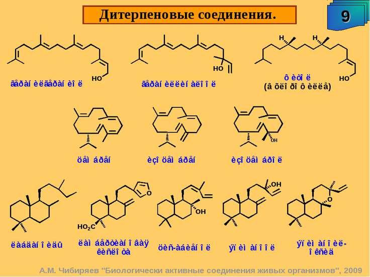 """Дитерпеновые соединения. 9 А.М. Чибиряев """"Биологически активные соединения жи..."""