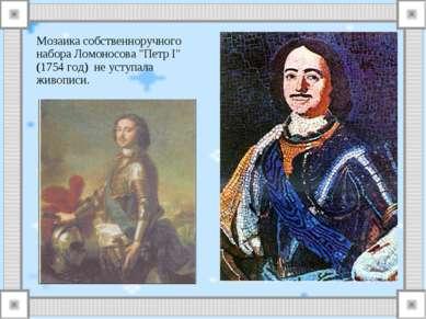 """Мозаика собственноручного набора Ломоносова """"Петр I"""" (1754 год) не уступала ж..."""