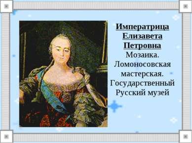 Императрица Елизавета Петровна Мозаика. Ломоносовская мастерская. Государст...