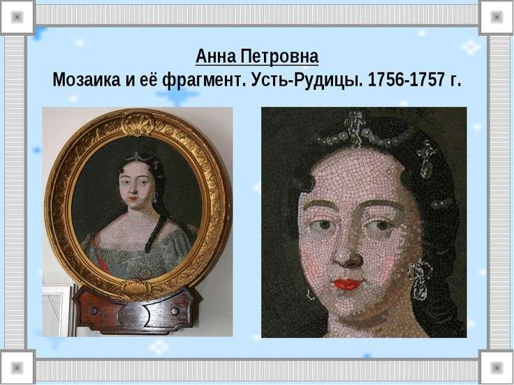 Анна Петровна Мозаика и её фрагмент.Усть-Рудицы. 1756-1757 г.