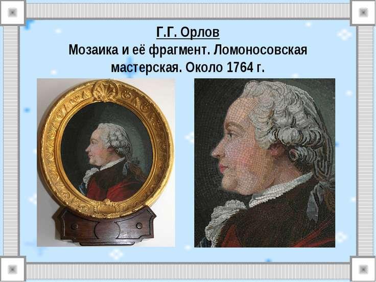 Г.Г. Орлов Мозаика и её фрагмент.Ломоносовская мастерская. Около 1764 г.
