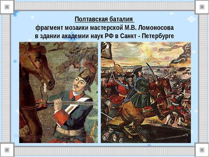 Полтавская баталия фрагмент мозаики мастерской М.В. Ломоносова в здании акад...