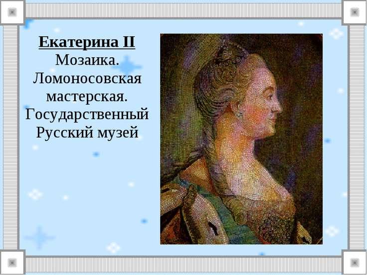 Екатерина II Мозаика. Ломоносовская мастерская. Государственный Русский музей