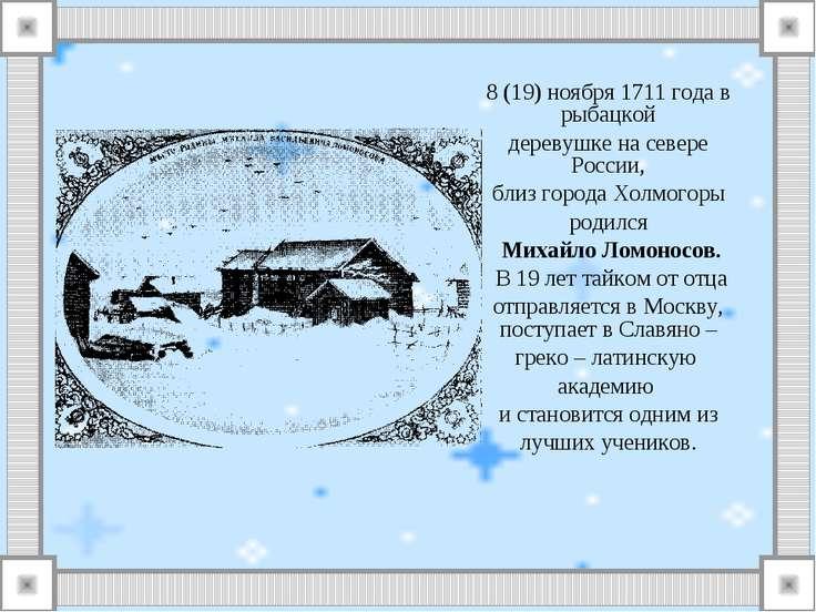 8 (19) ноября 1711 года в рыбацкой деревушке на севере России, близ города Хо...