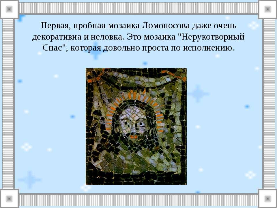 Первая, пробная мозаика Ломоносова даже очень декоративна и неловка. Это моза...