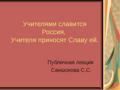 Учителями славится Россия, Учителя приносят Славу ей. Публичная лекция Саншок...