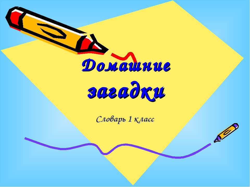 Домашние загадки Словарь 1 класс