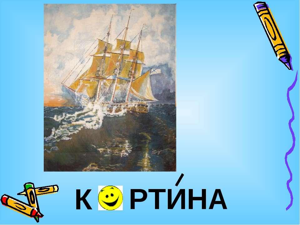 К РТИНА