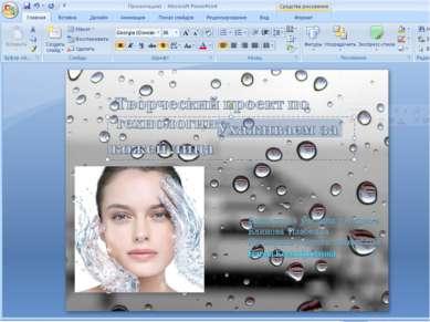 Творческий проект по технологии Выполнила ученица 7 А класса Блинова Изабелла...