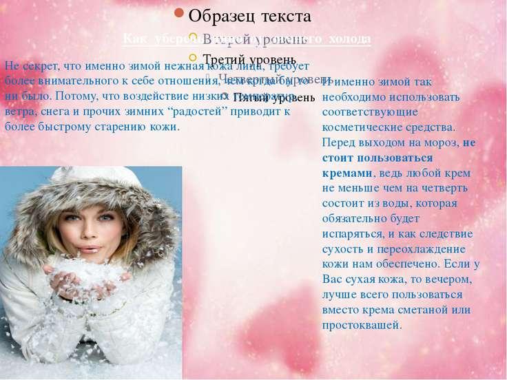 Как уберечь лицо от зимнего холода Не секрет, что именно зимой нежная кожа ли...