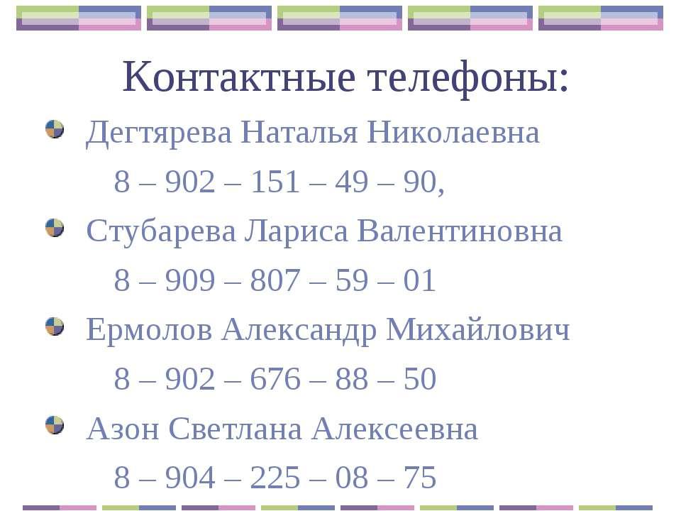 Контактные телефоны: Дегтярева Наталья Николаевна 8 – 902 – 151 – 49 – 90, Ст...