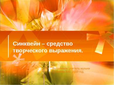 Синквейн – средство творческого выражения. Выполнила: учитель музыки Кучерова...