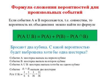 Формула сложения вероятностей для произвольных событий Если события А и В пер...