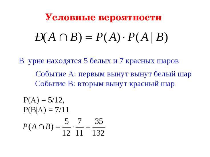 Условные вероятности В урне находятся 5 белых и 7 красных шаров Событие А: пе...