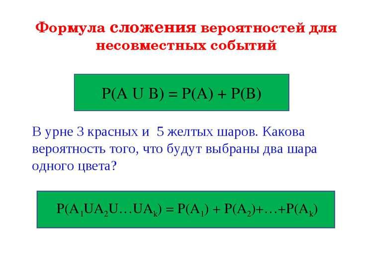 Формула сложения вероятностей для несовместных событий Р(А U В) = Р(А) + Р(В)...