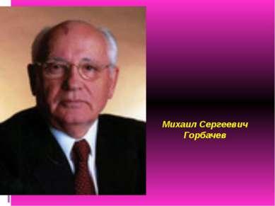 Михаил Сергеевич Горбачев