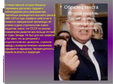 В отечественной истории Михаилу Сергеевичу досталась трудная и неблагодарная ...