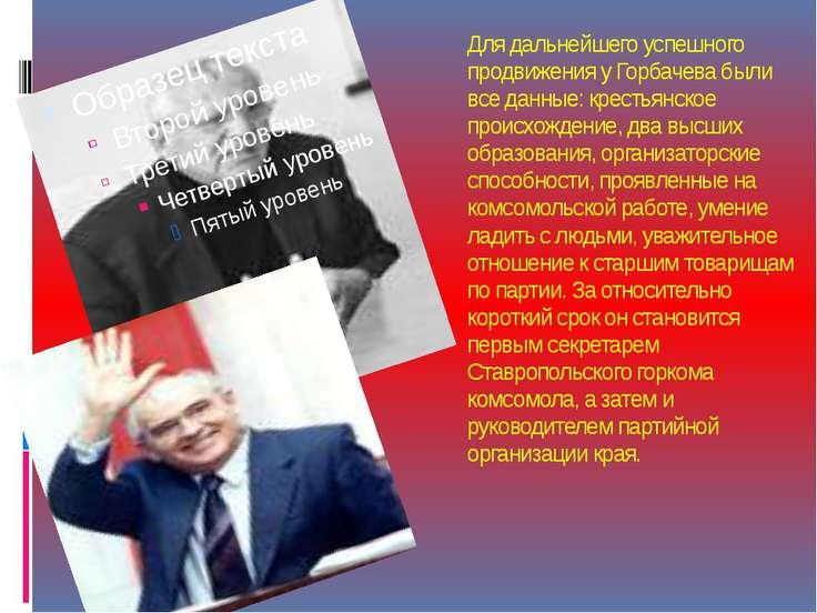 Для дальнейшего успешного продвижения у Горбачева были все данные: крестьянск...