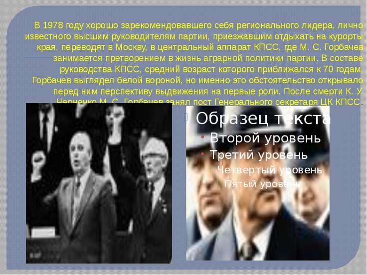 В 1978 году хорошо зарекомендовавшего себя регионального лидера, лично извест...