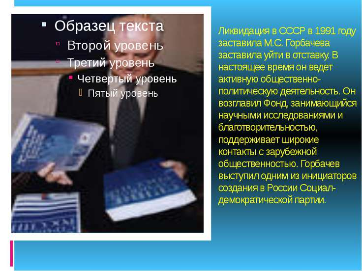 Ликвидация в СССР в 1991 году заставила М.С. Горбачева заставила уйти в отста...