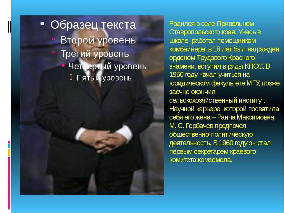 Родился в селе Привольном Ставропольского края. Учась в школе, работал помощн...