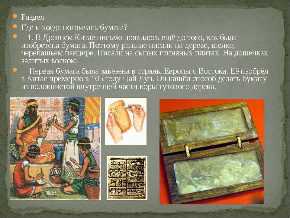 Раздел Где и когда появилась бумага? 1. В Древнем Китае письмо появилось ещё ...