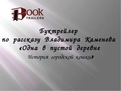 Буктрейлер по рассказу Владимира Каменева «Одна в пустой деревне История горо...