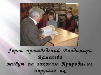 Герои произведений Владимира Каменева живут по законам Природы, не нарушая их