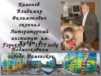 Каменев Владимир Филимонович окончил Литературный институт им. Горького в 197...
