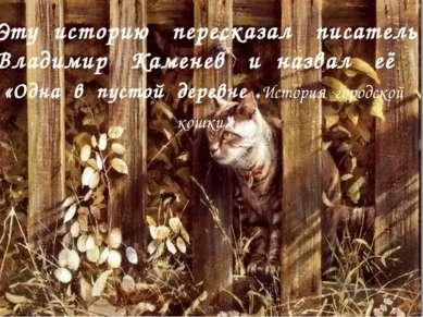Эту историю пересказал писатель Владимир Каменев и назвал её «Одна в пустой д...